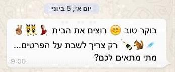 Text message from Israel
